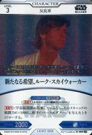 B1-065P [UR] : 新たなる希望、ルーク・スカイウォーカー
