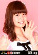湯本亜美/バストアップ/「第5回AKB48 紅白対抗歌合戦」会場限定生写真
