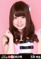 名取稚菜/バストアップ/「第5回AKB48 紅白対抗歌合戦」会場限定生写真