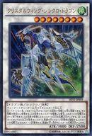 SHVI-JP049 [UR] : クリスタルウィング・シンクロ・ドラゴン