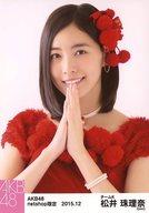 松井珠理奈/上半身・両手合わせ/AKB48 2015年12月 net shop限定個別生写真 「2015.12」