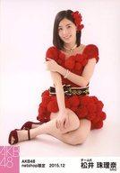 松井珠理奈/全身・座り/AKB48 2015年12月 net shop限定個別生写真 「2015.12」