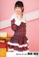 熊崎晴香/膝上・箱/2015年12月度 個別生写真 「2015.12」「クリスマス」