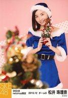 松井珠理奈/膝上・手前クリスマスツリー/SKE48 2015年12月 net shop限定個別生写真 「2015.12」