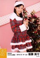 後藤楽々/膝上/SKE48 2015年12月 net shop限定個別生写真 「2015.12」