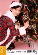 後藤楽々/全身・しゃがみ/SKE48 2015年12月 net shop限定個別生写真 「2015.12」