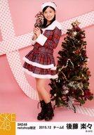 後藤楽々/全身・両手クリスマスツリー/SKE48 2015年12月 net shop限定個別生写真 「2015.12」
