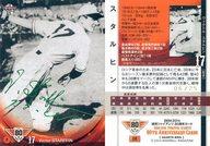 08 [レギュラーカード] : スタルヒン(緑箔押しサイン入り)(/25)