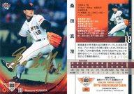 64 [レギュラーカード] : 桑田真澄(金箔押しサイン入り)(/100)