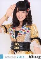 梅本まどか/AKB48グループリクエストアワー セットリストベスト100 2016 ランダム生写真
