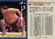 R-14 [レギュラーカード] : 横綱・2代 若乃花幹士