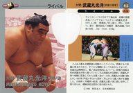 R-5 [インサートカード] : 大関・武蔵丸光洋
