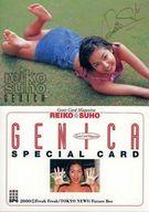 SP6 : すほうれいこ(周防玲子)/スペシャルカード(金箔押し)/Genic Card Magazine「GENICA」