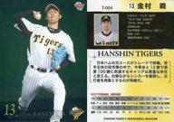 T-004 [レギュラーカード] : 金村暁(パラレル版)