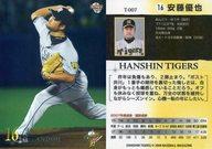 T-007 [レギュラーカード] : 安藤優也(パラレル版)