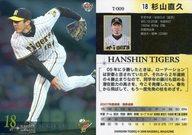 T-009 [レギュラーカード] : 杉山直久(パラレル版)