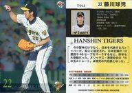 T-013 [レギュラーカード] : 藤川球児(パラレル版)