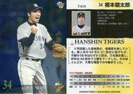 T-019 [レギュラーカード] : 橋本健太郎(パラレル版)