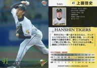 T-021 [レギュラーカード] : 上園啓史(パラレル版)