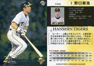 T-035 [レギュラーカード] : 野口寿浩(パラレル版)