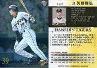 T-037 [レギュラーカード] : 矢野輝弘(パラレル版)