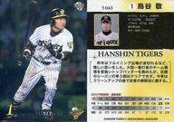 T-043 [レギュラーカード] : 鳥谷敬(パラレル版)