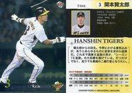 T-044 [レギュラーカード] : 関本賢太郎(パラレル版)