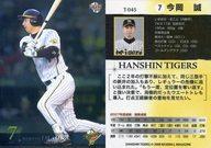 T-045 [レギュラーカード] : 今岡誠(パラレル版)