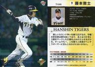 T-046 [レギュラーカード] : 藤本敦士(パラレル版)