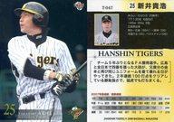 T-047 [レギュラーカード] : 新井貴浩(パラレル版)