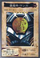 44 : 雷魔神-サンガ