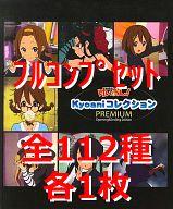 けいおん! Kyoani コレクション PREMIUM トレカフルコンプリートセット