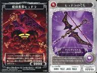 I-003 : 蛇頭要塞ヒュドラ/ヒュドラの弓矢
