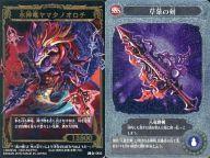 錬金-003 : 水神竜ヤマタノオロチ/草薙の剣