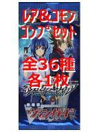 ◇カードファイト!!ヴァンガード ムービーブースター ネオンメサイア レア&コモンコンプリートセット