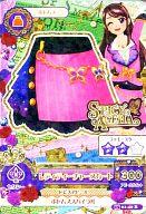 15 01-40 [レア] : レディティーチャースカート/紫吹蘭