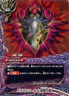 BT04/0101 [並] : ドラゴンシールド 黒竜の盾