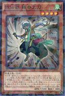 SPTR-JP005 [Nパラ] : 妖仙獣 鎌参太刀