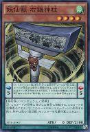 SPTR-JP007 [SR] : 妖仙獣 右鎌神柱