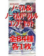 ◇遊戯王アーク・ファイブOCG ブースターSP トライブ・フォース ノーマル&ノーマルパラレルコンプリートセット