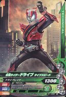 D1-005 [N] : 仮面ライダードライブ タイプスピード