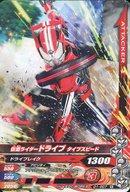 D1-007 [N] : 仮面ライダードライブ タイプスピード