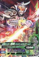 D1-012 [N] : 仮面ライダー鎧武 ジンバーレオモンアームズ