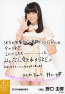 野口由芽/メッセージ付/SKE48劇場6周年記念生写真