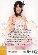 梅本まどか/メッセージ付/SKE48劇場6周年記念生写真