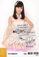 柴田阿弥/メッセージ付/SKE48劇場6周年記念生写真