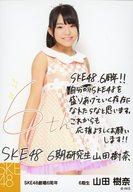 山田樹奈/メッセージ付/SKE48劇場6周年記念生写真