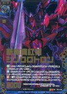B10-035 [SR] : 斬魔真紅剣シンクロトロン(金箔押しホログラムレア)