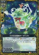 B10-042 [UC] : 小さな幼聖獣オーラヘケト(ホログラムレア)