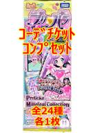 ◇プリパラ プリチケ ミルフィーコレクションvol.2 オールブランドセレクション編コーデチケットコンプリートセット